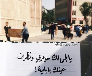 جُمال, قفشات, and شعبيات image