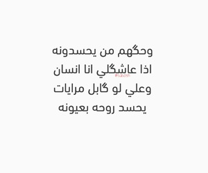حُبْ, شعر شعبي, and حسد image