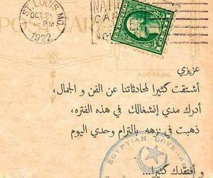 حُبْ, arabic, and فن image