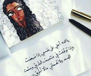 quote and ﻋﺮﺑﻲ image