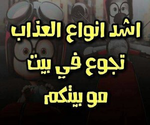 facebook, تحشيش عراقي, and فوتشوب image