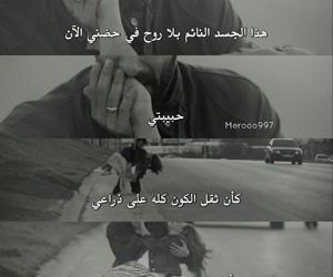 فقدان, موتً, and حزنً image
