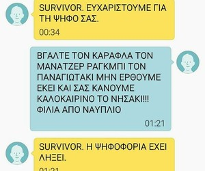 Greece, survivor, and survivor gr image
