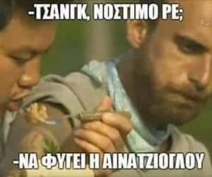 funny, Greece, and survivor image