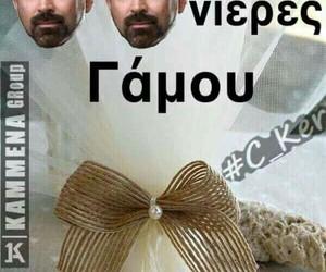 funny, Greece, and bo image