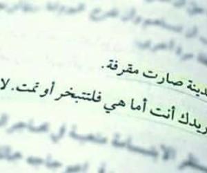ﺭﻣﺰﻳﺎﺕ, اقتباسات عربية, and اقتباسً image