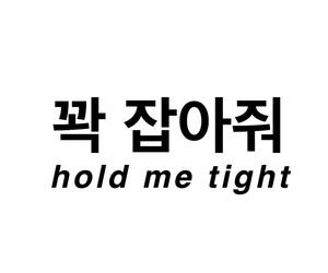 korean, kpop, and song lyrics image