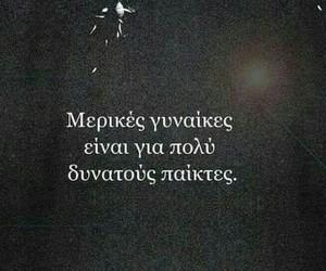 ΓΡΕΕΚ quotes only greek image