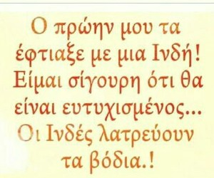 ex, funny, and greek quotes image