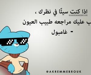 arabic quotes, غامبول, and تمبلر تمبلريات image