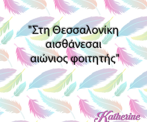 thessaloniki, greek quotes, and myquotes image