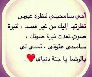 arabic, امي, and أّمَيِّ image