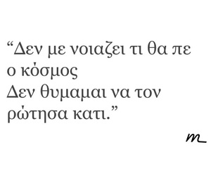 quotes, love, and greek image