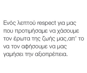 greek, quotes, and respect image