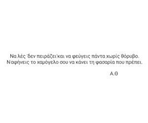 greek, greek quotes, and σκεψεις image