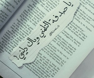 arab, art, and calligraphy image