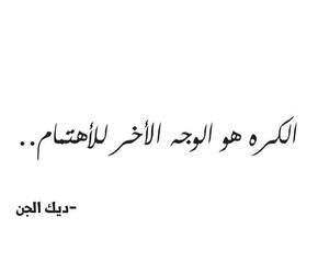 كلمات،عربي،حب image