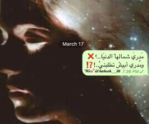 محادثات, الدُنيا, and حزنً image