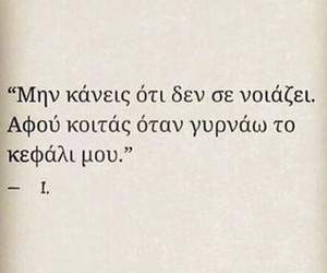 love quotes, quotes, and greek quotes image