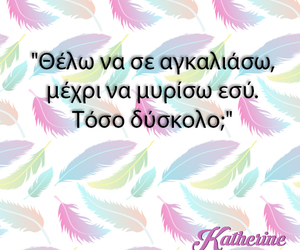 greek quotes and myquotes image