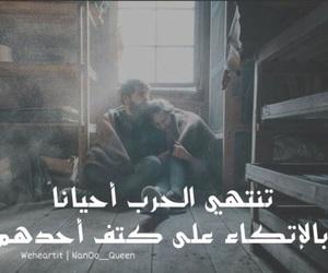 adore, arabic, and hug image