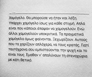 quetos, Ελληνικά, and γιαννης image