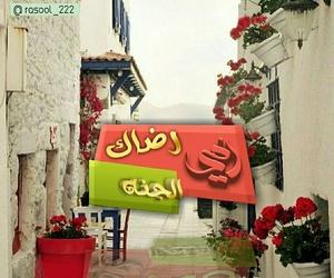 عيد الأم, بُنَاتّ, and عشقّ image
