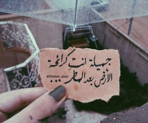 ﻋﺮﺑﻲ and مطر image
