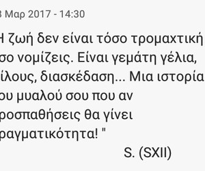 quotes, s, and greek quotes image