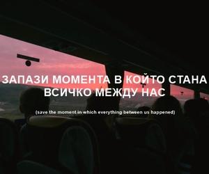 bulgarian, Lyrics, and krisko image