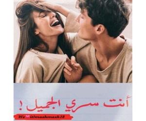 love, حُبْ, and الجميل image