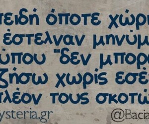 greek, greek quotes, and greek funny image