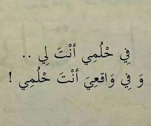 حب, عربي, and حلم image