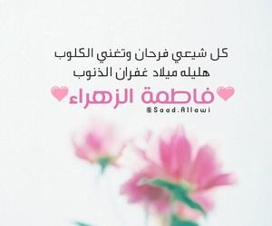 يازهراء, شيعه, and الله image