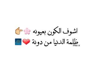 حُبْ, ظلام, and بالعراقي image