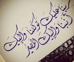quran, surah, and dua image