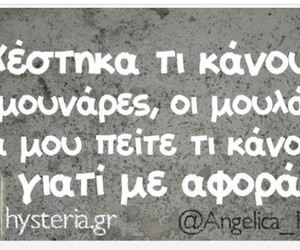 γρεεκ, greekquotes, and greek fun image