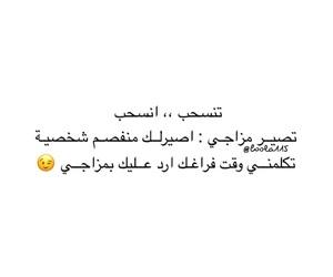 arab, شعر, and عًراقي image