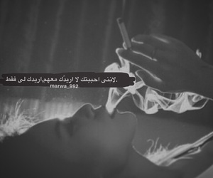 الحزن, دخان, and الحٌب image