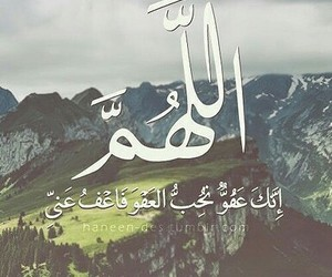 عربي, دعاء, and يا رب image