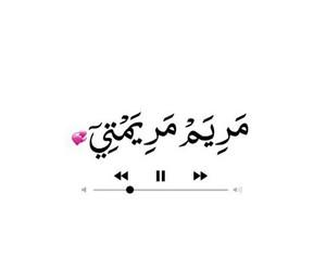 arabic, M, and ﻋﺮﺑﻲ image