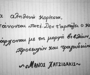 girls, greek, and Μάνος Χατζιδάκις image