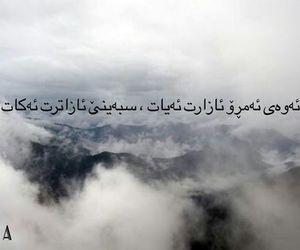 kurdi, kurd, and kurdistan image