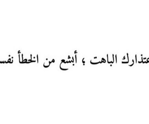 arab, كلمات, and اقتباسً image