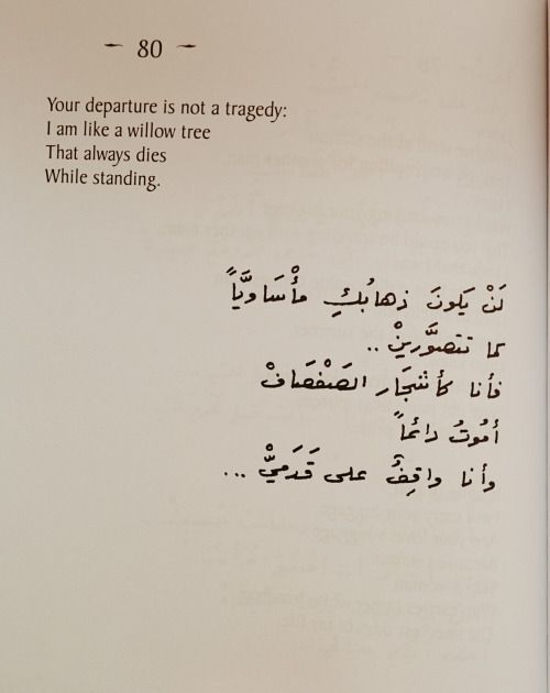 Nizar Qabbani Wow Words Arabic English Quotes Best Poems