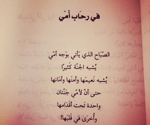 امي حب عربي كلمات and اقتباس رواية image