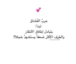 خجل, حُبْ, and كلمات image