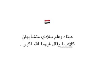 الله اكبر, فصيح, and عشقّ image