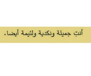 arabic, بالعربي, and حواء image