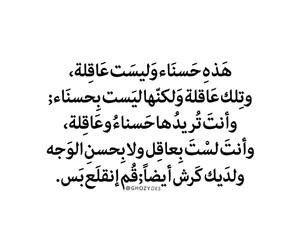 عاقل, انقلع, and كرش image